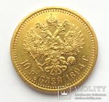 10 рублей 1894 - А.Г. photo 2