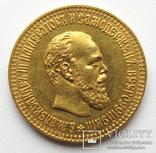 10 рублей 1894 - А.Г. photo 4