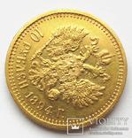 10 рублей 1894 - А.Г. photo 5