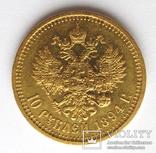 10 рублей 1894 - А.Г. photo 7