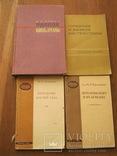 Четыре книги по переломам и вывихам, фото №2