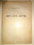 1915 Археология Керчи photo 2