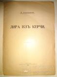 1915 Археология Керчи photo 3