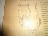 1915 Археология Керчи photo 6