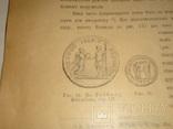 1915 Археология Керчи photo 7