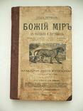 Книга Божий Мир в Беседах и картинках 1907г., фото №2