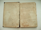 Книга Божий Мир в Беседах и картинках 1907г., фото №3