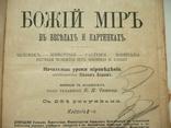Книга Божий Мир в Беседах и картинках 1907г., фото №5