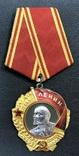 Комплект: Ленин, Красная звезда 3 шт., БКЗ, ОВ 2 ст. и другие. photo 5