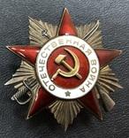 Комплект: Ленин, Красная звезда 3 шт., БКЗ, ОВ 2 ст. и другие. photo 9