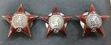 Комплект: Ленин, Красная звезда 3 шт., БКЗ, ОВ 2 ст. и другие. photo 11