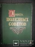 Книга полезных советов.1959 год., фото №2