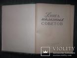 Книга полезных советов.1959 год., фото №4
