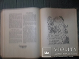 Книга полезных советов.1959 год., фото №9