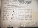 Книга полезных советов.1959 год., фото №11