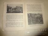 1948 Сокровища исчезнувших Городов Археология, фото №6