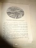 1948 Сокровища исчезнувших Городов Археология, фото №11