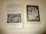 1948 Сокровища исчезнувших Городов Археология, фото №12