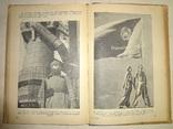 1939 Фотосьемка для фотографов Соцреализм