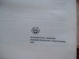 Химия и физика фотопроцесов 1987р., фото №4