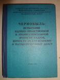 1987 Киев Чернобыль МВД ведомственная книга