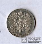 1 рубль 1914 Гангут (200 лет Гангутского сражения) photo 6