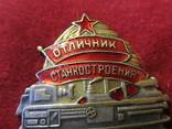 Отличник станкостроения СССР №849 photo 2