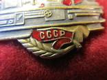 Отличник станкостроения СССР №849 photo 3
