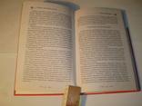 Псориаз.Все методы лечения от старинных до современных.2013 год. photo 3