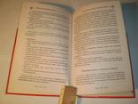 Псориаз.Все методы лечения от старинных до современных.2013 год. photo 5