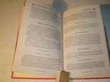 Псориаз.Все методы лечения от старинных до современных.2013 год. photo 7