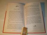 Псориаз.Все методы лечения от старинных до современных.2013 год. photo 8