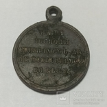 Медаль за крымскую войну, фото 3