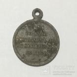 Медаль за крымскую войну, фото 4