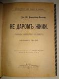1916 Расказы о неизвестных богатырях