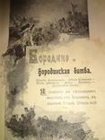 1900 г. Исторические рассказы с множеством картин