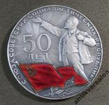 225 50 лет СССР, серебро, эмаль, ЛМД photo 2