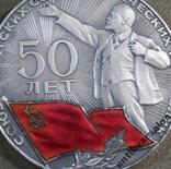 225 50 лет СССР, серебро, эмаль, ЛМД photo 3