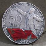 225 50 лет СССР, серебро, эмаль, ЛМД photo 4