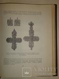 1948 Предметы Археология Киевской Руси, фото №8