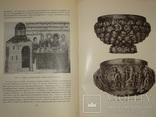 1948 Предметы Археология Киевской Руси, фото №9
