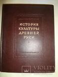 1948 Предметы Археология Киевской Руси, фото №12