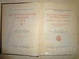 1948 Предметы Археология Киевской Руси, фото №13