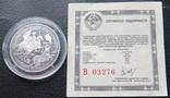 150 рублей. Полтавская Битва 1709 сертификат photo 1