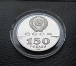 150 рублей. Полтавская Битва 1709 сертификат photo 3