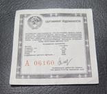 150 рублей. Полтавская Битва 1709 сертификат photo 4