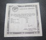 150 рублей. Полтавская Битва 1709 сертификат photo 5