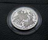 150 рублей. Полтавская Битва 1709 сертификат photo 6