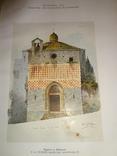 1910 Архитектура и Художества издание на дорогой бумаге