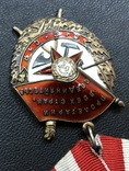 Орден Боевого Красного знамени № 185219 photo 4